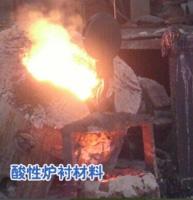 酸性炉衬材料